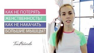 видео Набор мышечной массы для девушек *** Мой опыт  *** Минимум жира