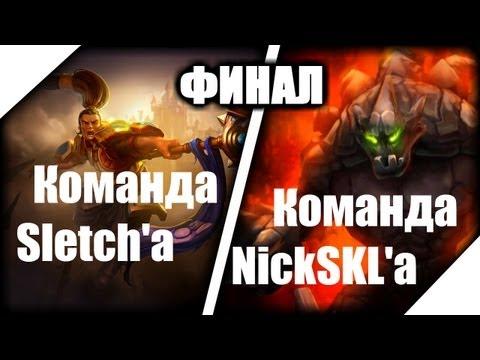 видео: 2 игра финала турнира по league of legends.