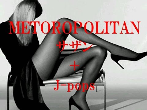 BGM:Metoropolitan lunchtime music サザン+J-POPS MIX piano メドレー