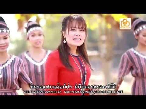 Yeum kiew fan phean ເພງຍືມກ້ຽວແຟນເພິ່ນ - Deng...