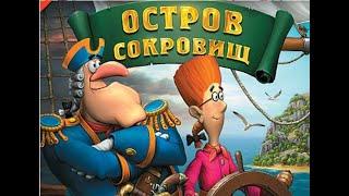 старые игры-Остров сокровищ 2005