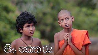 Pin Ketha | Episode 02 - (2021-02-21) | ITN Thumbnail