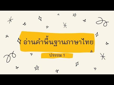 หัดอ่านภาษาไทย คำพื้นฐานภาษาไทย