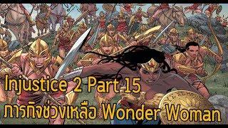 ภารกิจปลดปล่อย Wonder Woman! Injustice 2 Part 15 - Comic World Daily