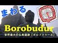 ボロブドゥール遺跡 インドネシア 1 の動画、YouTube動画。