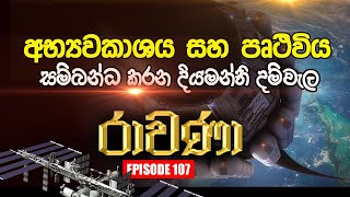 RAVANA | Episode 107 | 11 – 06 – 2020 | SIYATHA TV Thumbnail