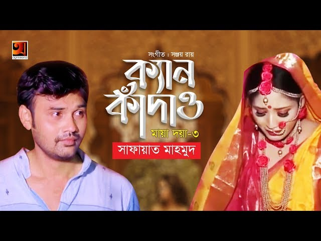 Ken Kadao Maya Doya 3 | by Safayat | New Bangla Song 2018 | Official Full Music Video 2018
