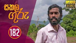Sakala Guru | සකල ගුරු | Episode - 182 | 2020-11-10 |  Teledrama @Sri Lanka Rupavahini  Thumbnail