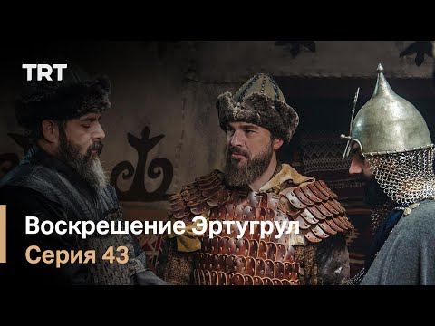 Воскрешение Эртугрул Сезон 1 Серия 43