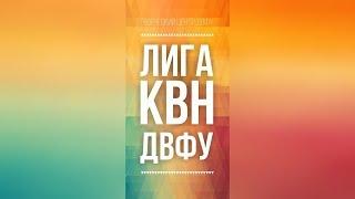 Второй четвертьфинал лиги КВН ДВФУ