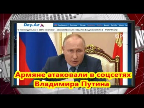 Армяне атаковали в соцсетях Владимира Путина С такими друзьями и враги не нужны
