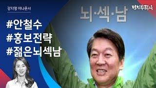 [강지영 Talk쏘는 정치] 대선후보 홍보 전략 - 국민의당 안철수 편