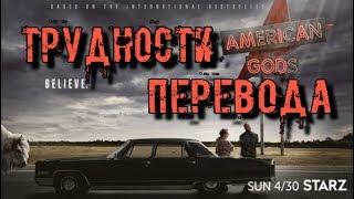 Трудности Перевода - Американские Боги
