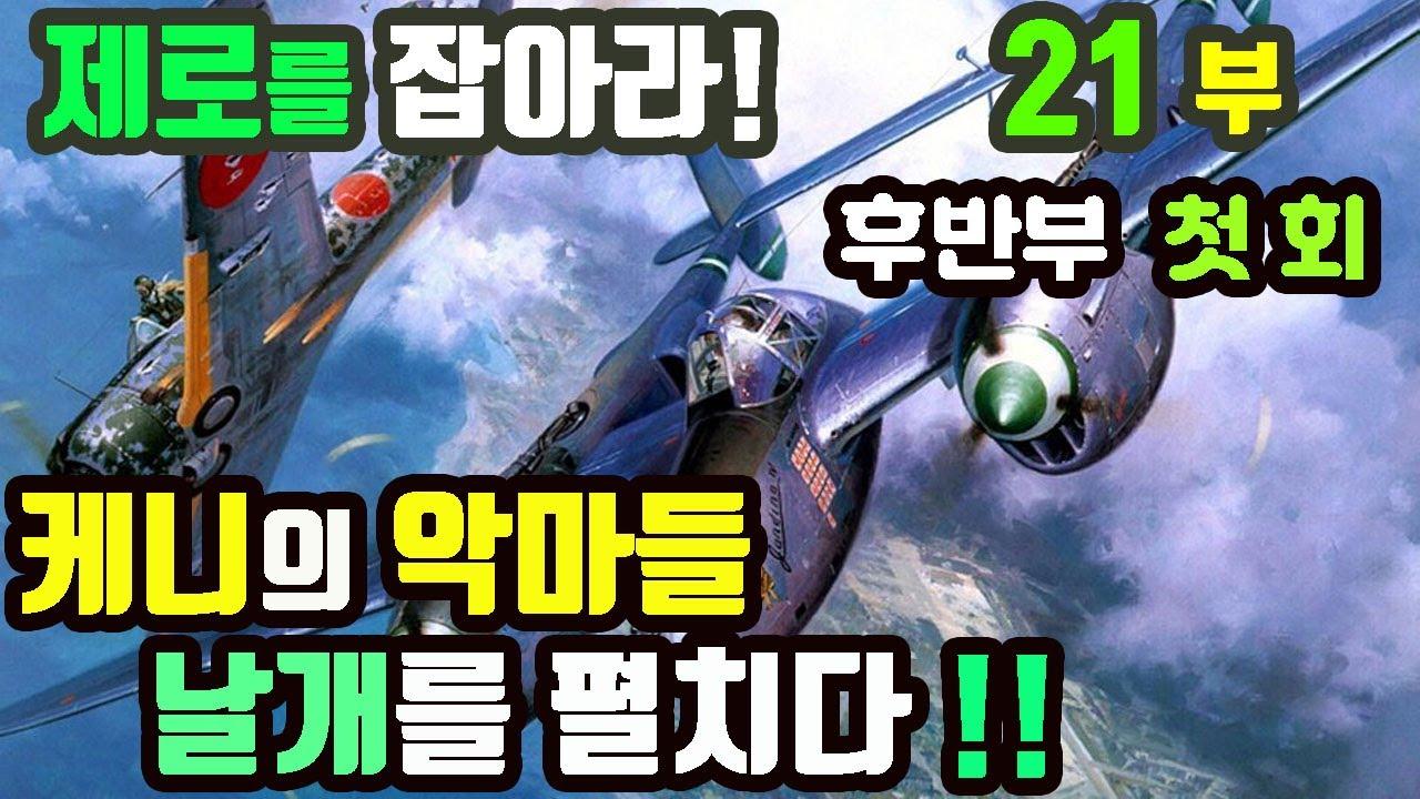 케니의 악마들 날개를 펼치다! P-38 라이트닝 출동 개시!  : 제로를 잡아라! 21부 (후반부 첫번째 영상)