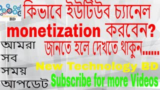 How to Monetize YouTube Channel Bangla 2017 | How To Enable Your YouTube Channel For Monetization
