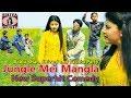 Nagpuri Comedy Video 2018 | ♥ Jungal Mei Mangla ♥ | जंगल में मंगला | Bablu Khan & Shivani Mp3