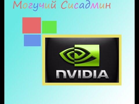 Где скачать и как установить драйвера на видеокарту Nvidia