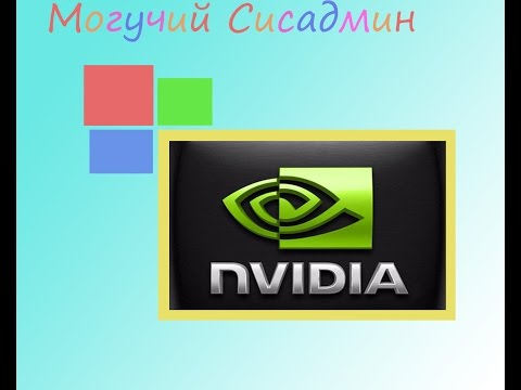 Дрова На Видеокарту Nvidia - bellspecification