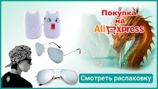 видео Посредник Aliexpress. Доставка Ваших покупок с Китая в Украину
