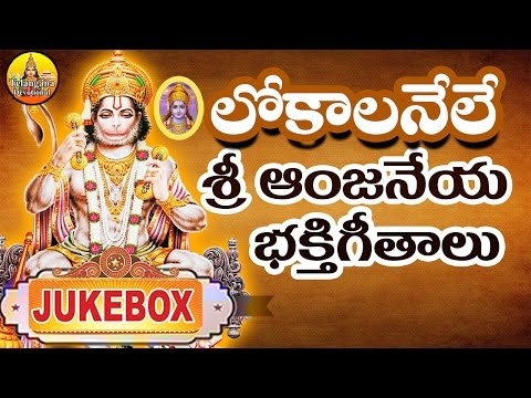 Sri Hanuman Telugu Songs | Sri Anjaneya Swamy Telugu Songs | Kondagattu Anjanna Songs Telugu
