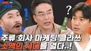 소맥, 알고보니 인수합병이 만들어낸 마케팅 수단이었다?! [개미는 오늘도 뚠뚠 챕터4]