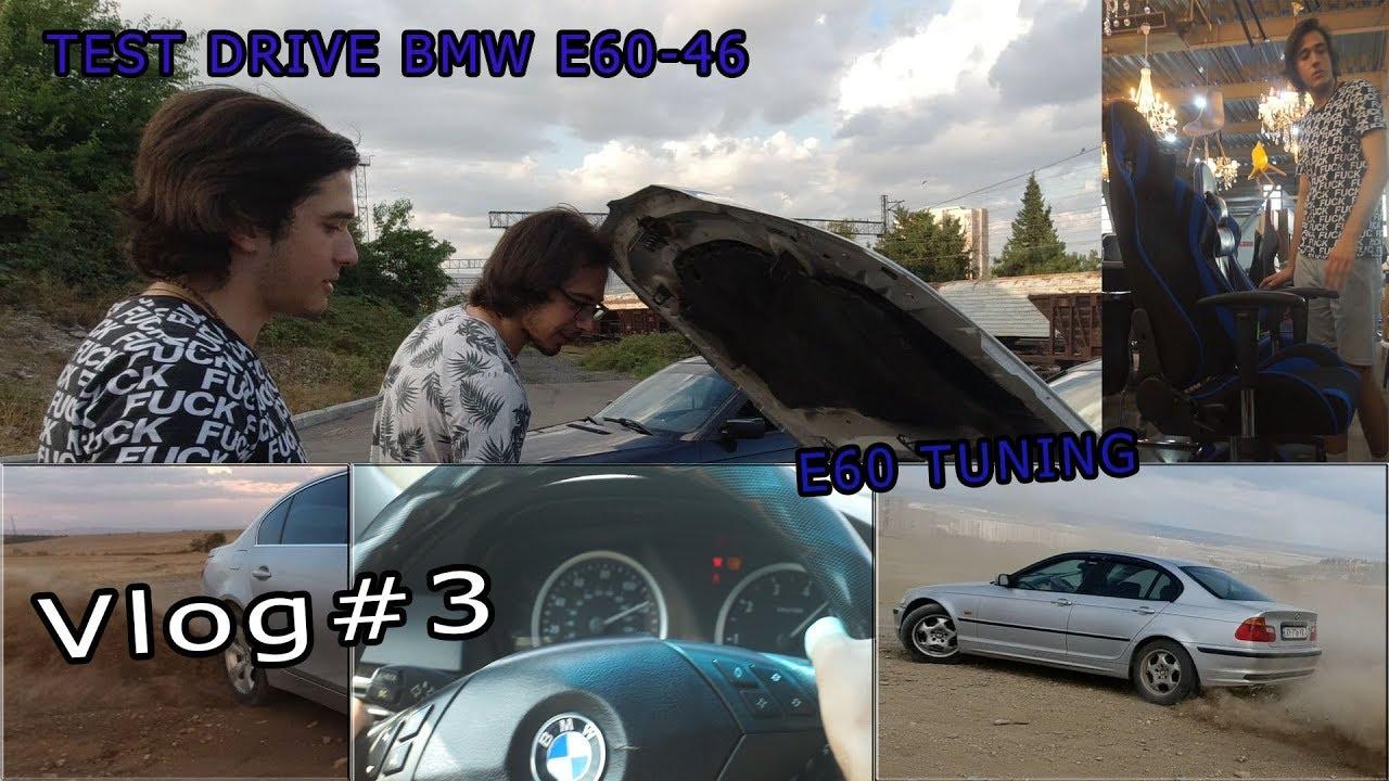 Mini Test Drive  ჩემი მანქანის ტუნინგი  NikaTMG_სთან და KVAKVAA_სთან ერთად  Vlog3