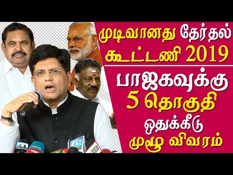 aiadmk bjp alliance 2019 BJP gets 5 admk will the head of the alliance tamil news live     The BJP today closed the deal on its alliance with Tamil Nadu's ruling AIADMK for the national election, hoping to expand its base in a southern state where it has been only a marginal presence without the crutch of regional giants. The AIADMK said the BJP had been assigned 5 of the state's 39 parliamentary seats - Puducherry adds one more seat. For the BJP, which won a grand total of one seat in the 2014 national election (two counting its alliance partners), it is a good bargain. The BJP's Pon Radhakrishnan, who won the party's lone seat - Kanyakumari - became a union minister. The two parties will also team up for by-elections to 21 assembly seats, said Union Minister Piyush Goyal, the BJP's negotiator.  aiadmk bjp alliance 2019, news live, live news  More tamil news tamil news today latest tamil news kollywood news kollywood tamil news Please Subscribe to red pix 24x7 https://goo.gl/bzRyDm  #tamilnewslive sun tv news sun news live sun news