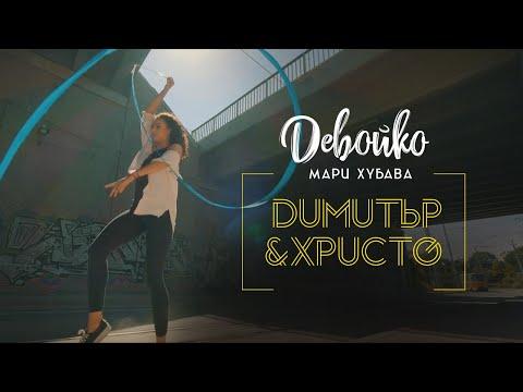 Димитър & Христо - Девойко (мари хубава) 4K OFFICIAL VIDEO 2018 Dimitar & Hristo - Devoyko
