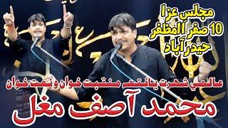 Asif Mughal Of Lahore | Soz Khuwani | @ Hussaini Imam Bargha Latifabad Unit no.11 Hyderabad Sindh