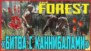 Выживание на Острове игра The Forest / Прохождение игры The Forest (Битва с Каннибалами)