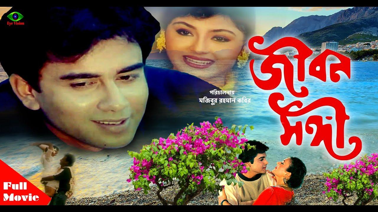 Download JIBON SONGI | জীবনসঙ্গী | Jahid Hasan | Shama | Javed | Bangla Full Movie