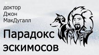Парадокс эскимосов - доктор Джон МакДугалл (John McDougall) (русский перевод)