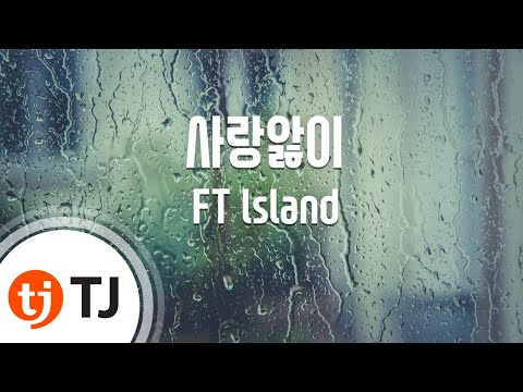 [TJ노래방] 사랑앓이 - FT lsland (Lovesick - FT lsland) / TJ Karaoke