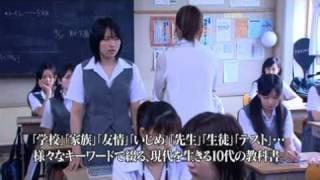 """問題のない私たち」""""Mondai no nai watashi tachi"""" 2004年公開映画(Japan..."""