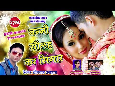 बन्नी सौलह कर सिंगार - Rajasthani Superhit DJ REMIX Song | New Banna Banni Song 2017