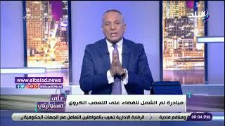 أحمد موسى يشيد بجهود وزير الشباب لنبذ التعصب بين الجماهير.. فيديو