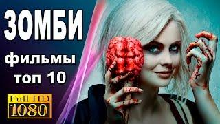 GTV - ТОП 10 ФИЛЬМОВ ПРО ЗОМБИ. ЧАСТЬ-1