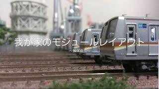 (Nゲージ)モジュールレイアウト紹介~東急/神奈川臨海鉄道~