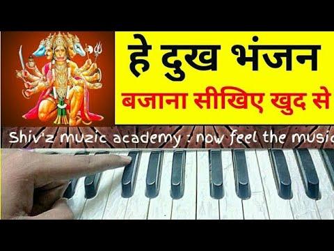 Hey Dukh Bhanjan || Learn On Harmonium