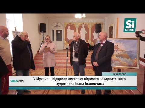 У Мукачеві відкрили виставку відомого закарпатського художника Івана Івановчика