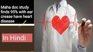 Earlobe  crease and heart disease connection in hindi