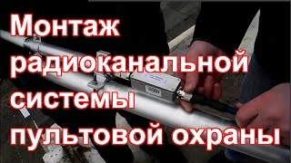 Монтаж радиоканальной системы пультовой охраны(http://www.security-bridge.com http://altonika.ru Монтаж радиоканальной системы пультовой охраны иллюстрируется на примере реал..., 2015-10-13T10:48:44.000Z)