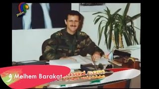 Melhem Barakat - Hebbou Souriya Hebbou / ملحم بركات - حبوا سوريا حبوا