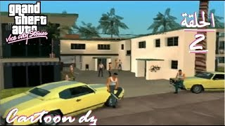 GTA Vice City Stories DZ - الحلقة 2