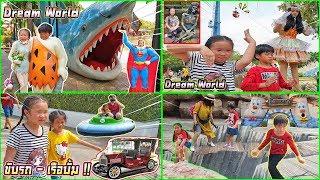 รวมคลิปสุดมัน!! เที่ยวสวนสนุกดรีมเวิลด์ Dream World กับ ช่องดิ้งด่องแด๊ด - น้องการ์ตูน TOON STORY