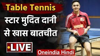 India's Table Tennis star Mudit Dani: Exclusive Interview | वनइंडिया हिंदी
