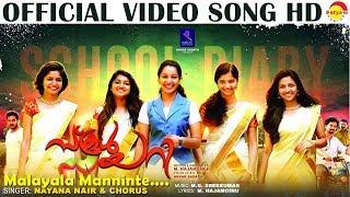 Malayala Manninte Official Song HD | Film School Diary | Nayana Nair