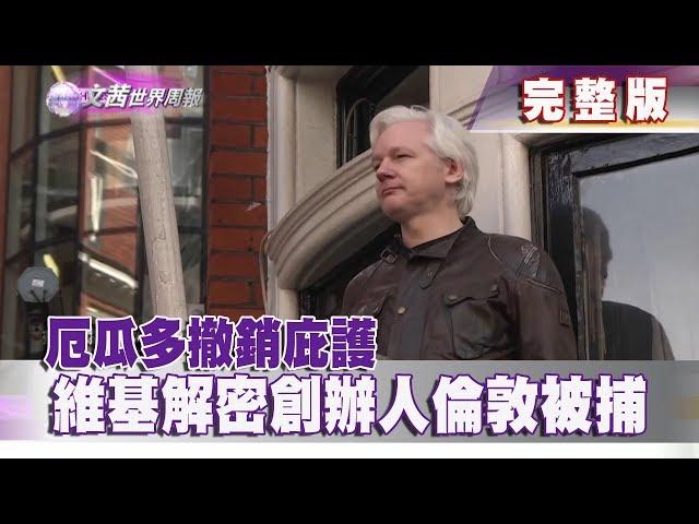 【完整版】2019.04.13《文茜世界周報》厄瓜多撤銷庇護 維基解密創辦人倫敦被捕|Sisy's World News