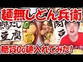 【糖質制限】麺無しどん兵衛に糖質0g麺入れてみた!!日清食品鴨だし豆腐&肉だし豆腐!