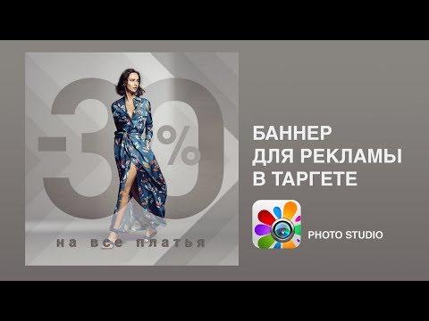 Как создать баннер для рекламы в инстаграм с помощью инструмента блендер в Photo Studio?